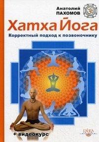 Хатха йога. Корректный подход к позвоночнику (+ DVD-ROM)