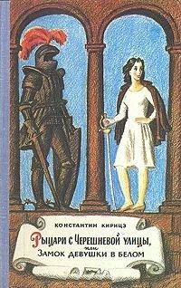 Рыцари с Черешневой улицы, или Замок девушки в белом, Константин Кирицэ