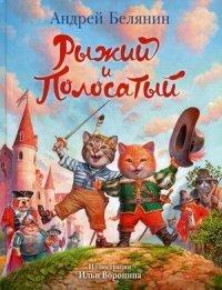 Рыжий и Полосатый: сказочная повесть. Белянин А.О