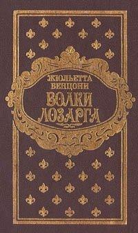 Волки Лозарга (Два тома)