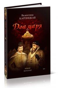 Два Царя, Валентина Карпицкая