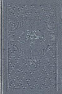И. А. Бунин. Избранное. В двух томах. Том 1