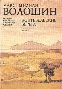 Максимилиан Волошин. Коктебельские берега. Поэзия, рисунки. акварели, статьи