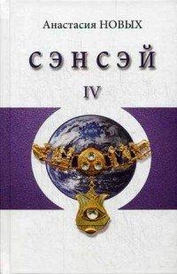 Сэнсэй-IV. Исконный Шамбалы, Анастасия Новых