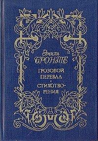 Сестры Бронте. Сочинения. В трех томах. Том 3