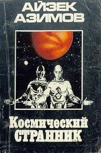 Космический странник, Айзек Азимов