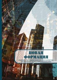 Новая формация. Сборник участников-делегатов мероприятия, проводимого в Государственной Думе