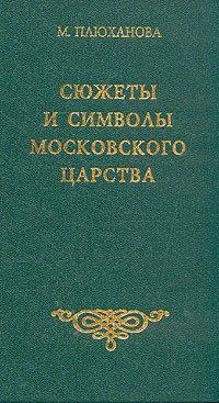 Сюжеты и символы Московского царства