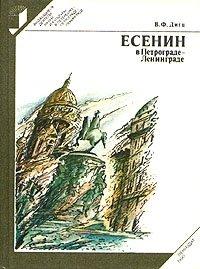 Есенин в Петрограде - Ленинграде