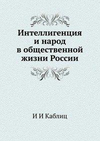 Интеллигенция и народ в общественной жизни России