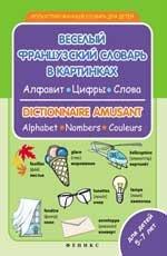 Веселый французский словарь в картинках