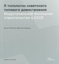 К типологиии советского типового домостроения. Индустриальное строительство в СССР 1955–1991