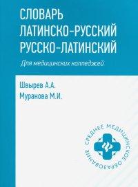 Словарь латинско-русский, русско-латинский. Для медицинских колледжей