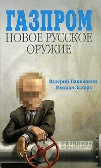 Газпром. Новое русское оружие, Валерий Панюшкин, Михаил Зыгарь