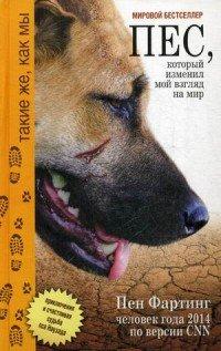 Пес, который изменил мой взгляд на мир. Приключения и счастливая судьба пса Наузада