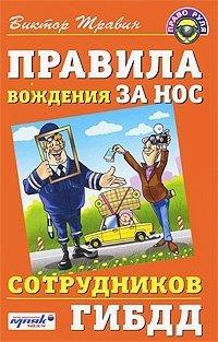 Правила вождения за нос сотрудников ГИБДД