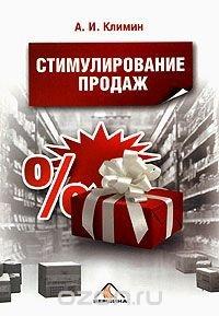 Стимулирование продаж, А. И. Климин
