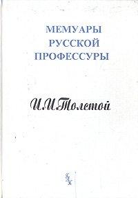 Воспоминания министра народного просвещения графа И. И. Толстого (31 октября 1905 г. - 24 апреля 1906 г.)