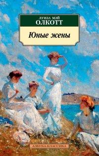 Юные жены, Л. М. Олкотт