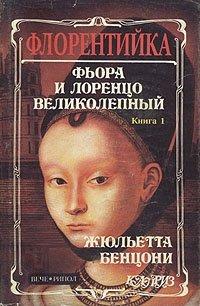 Флорентийка. Роман в четырех книгах. Книга первая. Фьора и Лоренцо Великолепный