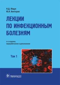 Лекции по инфекционным болезням. В 2 томах. Том 1