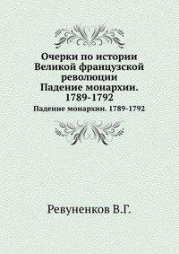 Очерки по истории Великой французской революции, В. Г. Ревуненков