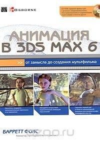 Анимация в 3ds max 6: от замысла до создания мультфильма (+ CD-ROM)