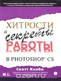 Хитрости и секреты работы в Photoshop CS (+ CD ROM)