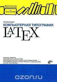 Компьютерная типография LaTeX (+ CD-ROM)