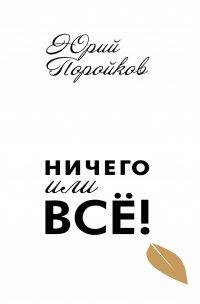 Ничего или все!, Юрий Поройков