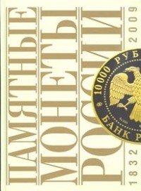 Памятные монеты России 1832-2009