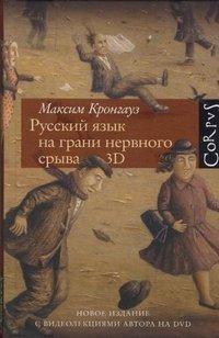 Русский язык на грани нервного срыва. 3D (+ CD-ROM)