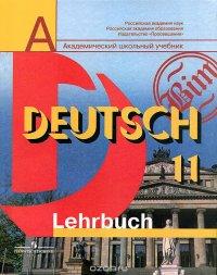 Deutsch 11: Lehrbuch / Немецкий язык. 11 класс
