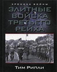 Элитные войска Третьего рейха