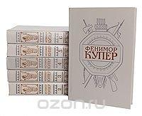 Фенимор Купер. Собрание сочинений в 6 томах (комплект)