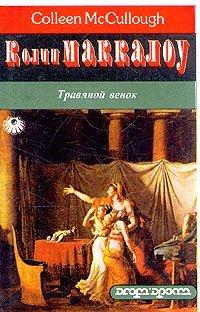 Колин Маккалоу. Комплект из 2 книг. Травяной венок. В двух томах. Том 2