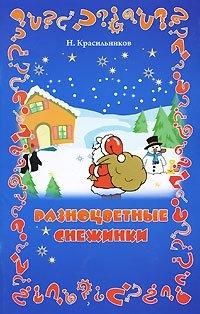 Разноцветные снежинки, Н. Красильников
