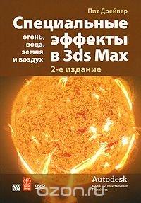 Специальные эффекты в 3ds Max: огонь, вода, земля и воздух (+ DVD-ROM)