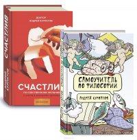 А. Курпатов - Самоучитель по философии; Счастлив по собственному желанию (комплект из 2 книг)