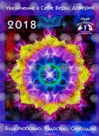 Календарь 2018. Увеличение в Себе Веры, Доверия (+ инструкция)