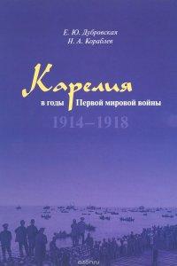 Карелия в годы Первой мировой войны. 1914-1918