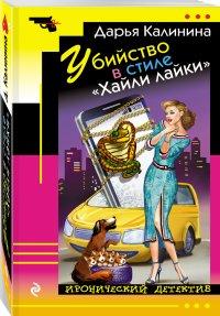 Убийство в стиле Хайли лайки,  А. Калинина Д.А.