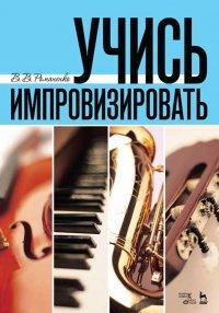 Учись импровизировать. Уч. пособие, 5-е изд., стер