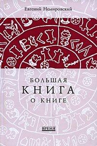 Большая книга о книге