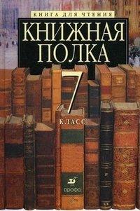 Книжная полка. Книга для чтения. 7 класс