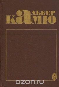 Альбер Камю. Сочинения