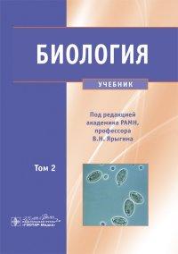 Биология. Учебник в 2-х томах. Том 2, Под ред. В.Н. Ярыгина