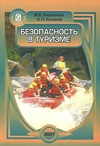 Безопасность в туризме