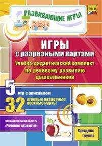 Игры с разрезными картами. Учебно-дидактический комплект по речевому развитию дошкольников. Средняя группа