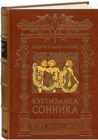 Куртизанка Сонника (подарочное издание)